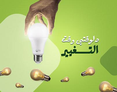Social Media - Bulb