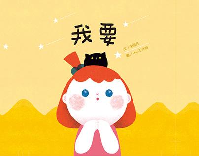 《我要》I Want- Children's Book Illustration