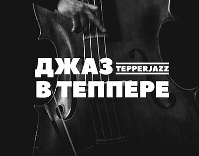 Джаз в Теппере