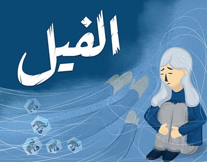 Al-Feel | Mental Health Awareness