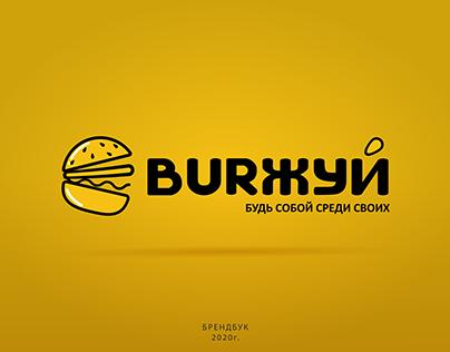 """Брендбук бургерной """"Burжуй"""""""