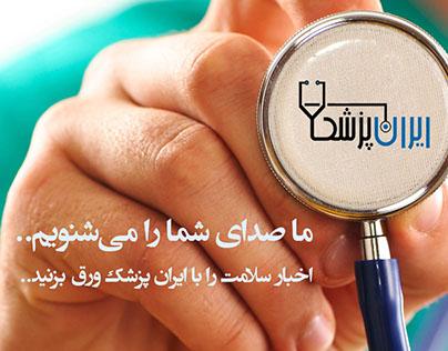 ایران پزشک