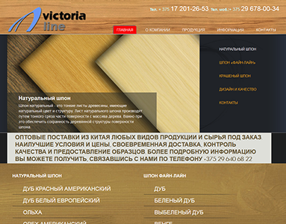 www.victoria-line.by - Belarus/Russia [2015-2018]