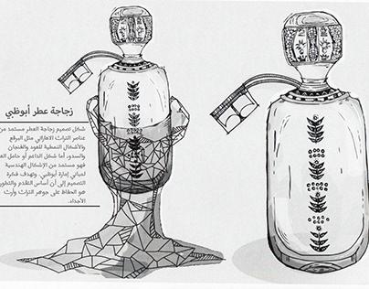 Abu Dhabi Perfume competition