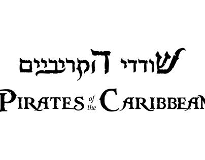 Hebrew version for a Latin brand logo