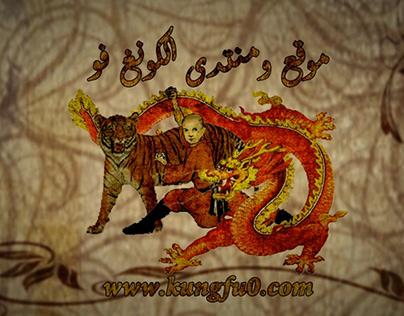 إنترو موقع ومنتدى الكونغ فو - kungfu0.com intro