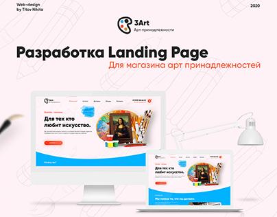 Магазин арт принадлежностей/landing page