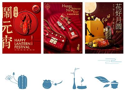Chinese festivals 年货节元宵节中秋节