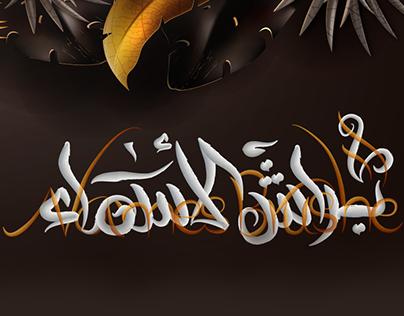 Names Brushe براش الأسماء