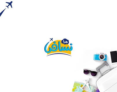 هيا نسافر | Logo