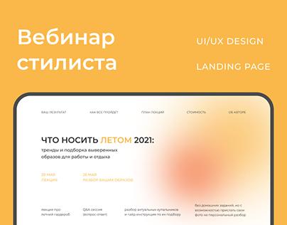 Webinar of stylist Yulia Kravtsova   Landing Page