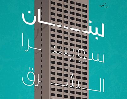 Swissra Poster