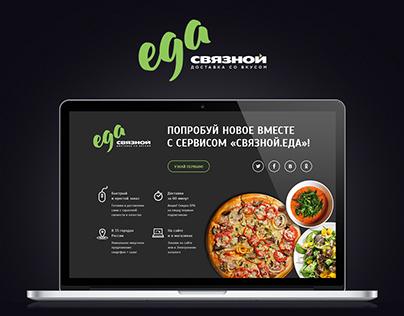"The ""Svyaznoy.Food"" promo store"