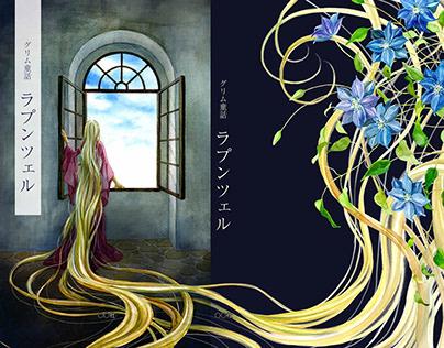 Rapunzel --- A sample of book cover illustration