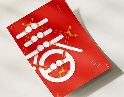 2016 猴年賀年卡 | 2016 Chinese new year card