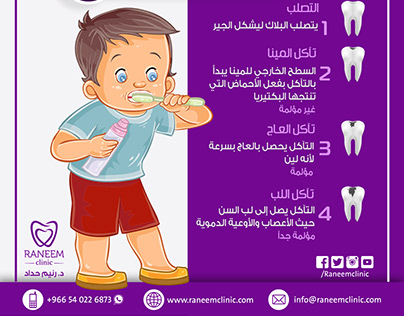 Raneem Clinic Social Media Advertising