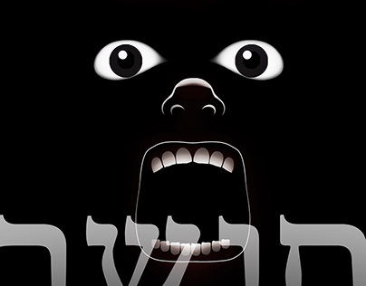 Dark Passover Haggada - 10 Egyptian Plagues