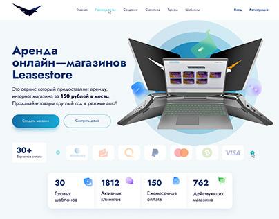 Аренда онлайн магазинов