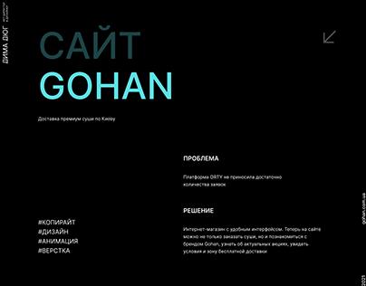 Интернет-магазин GOHAN