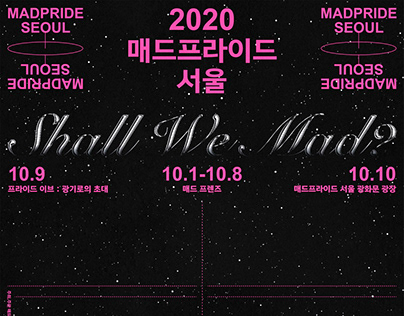 2020 Mad Pride Seoul : Shall we Mad?