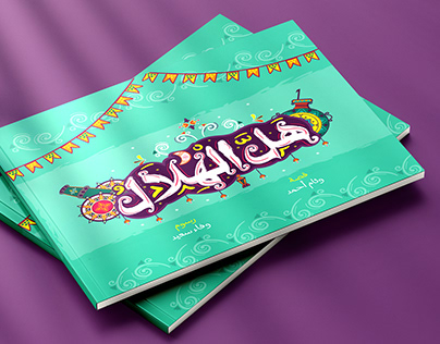 "Children's book ""Hal Elhalel"""