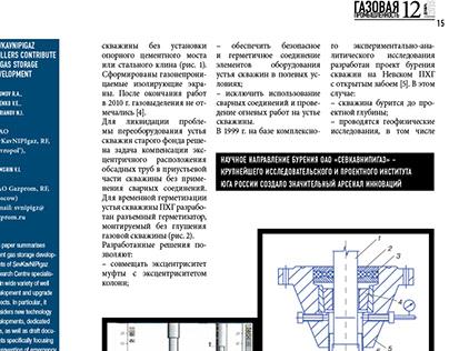 Журнал Газовая промышленность, дизайн разворотов