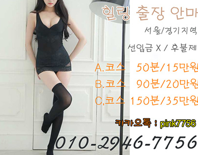 강남출장안마01O~2946~7⑦56강남출장마사지∩사당출장안마∽강남출장서비스【초대박±강남출장후기】강남