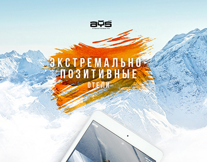 AYS Extreme hotels site