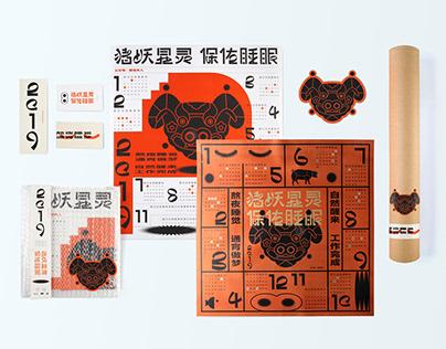 印刷品/礼品/猪年年历single-page calendar/print/