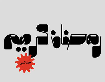 Ramadan typography-©2021-VLO-1-free download