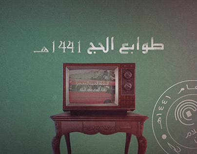 طوابع الحج 1441هـ