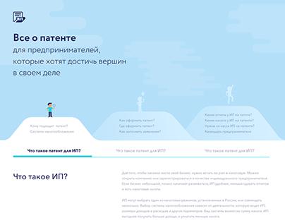 """Сайт для предпринимателей """"ИП ПАТЕНТ"""""""