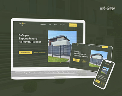 "Web design ""Fences and Gates"""
