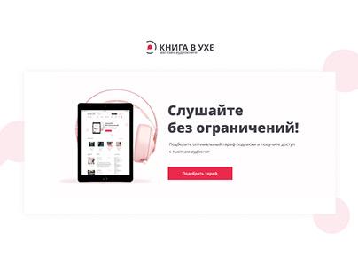 Концепт интернет магазина аудиокниги