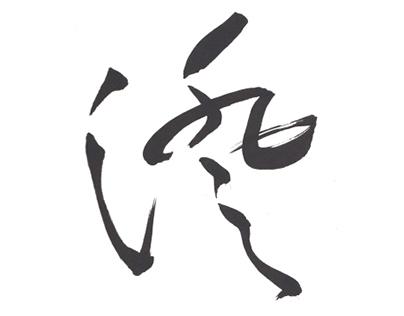 澄-sumu-