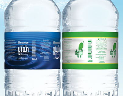 Bottle Water - Bouriya & Chan Boury