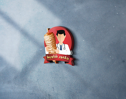Branding For Dr . Shawarma resturant