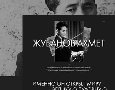Сайт-биография Жубанов Ахмет | Made On Tilda