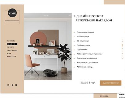 Brend New Website for Interior Design Studio