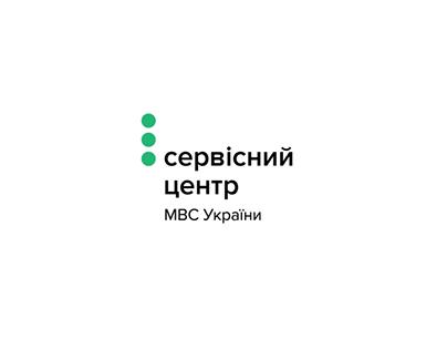 Service Center (Cервісні центри МВС України)