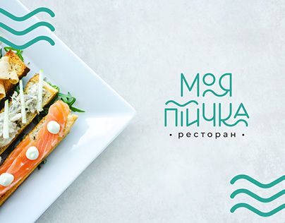 Логотип для ресторана «Моя Птичка»