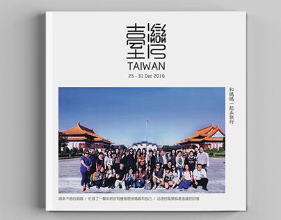 2016 Taiwan Trip . Visual Journal