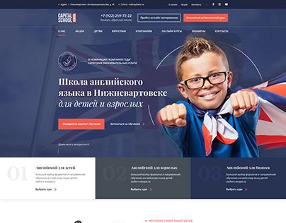 English School - дизайна сайта для школы английского
