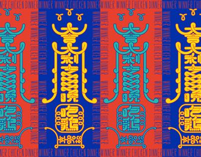 浅析中国道教符箓的设计语言