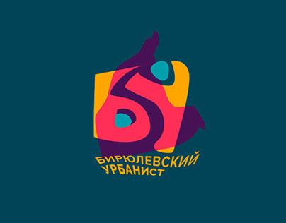 Логотип Бирюлевского урбаниста | Urban channel logo