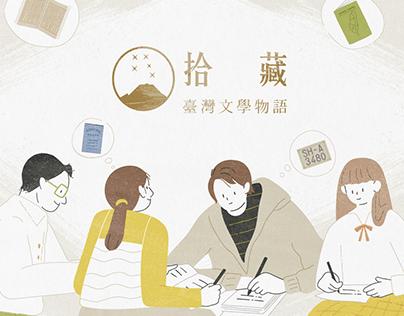 拾藏:臺灣文學物語|Motion Graphic