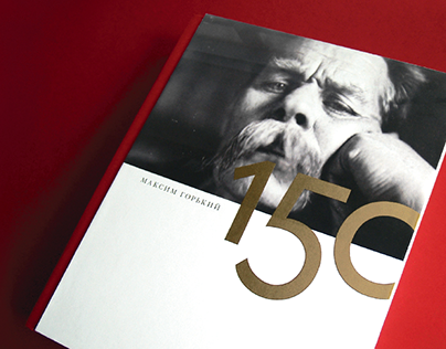 Big book for the 150th anniversary of Maxim Gorky