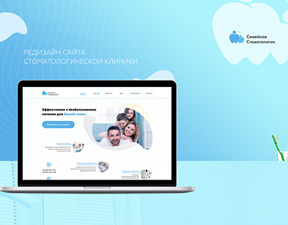 Редизайн сайта стоматологической клиники