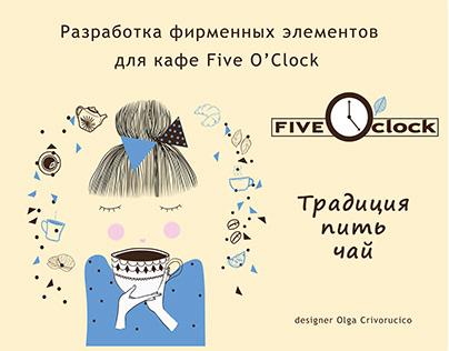 Айдентика кафе Five O'Clock