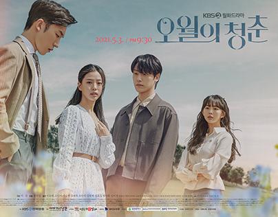 KBS2 오월의 청춘 (DramaPoster, youth of may, 2021)
